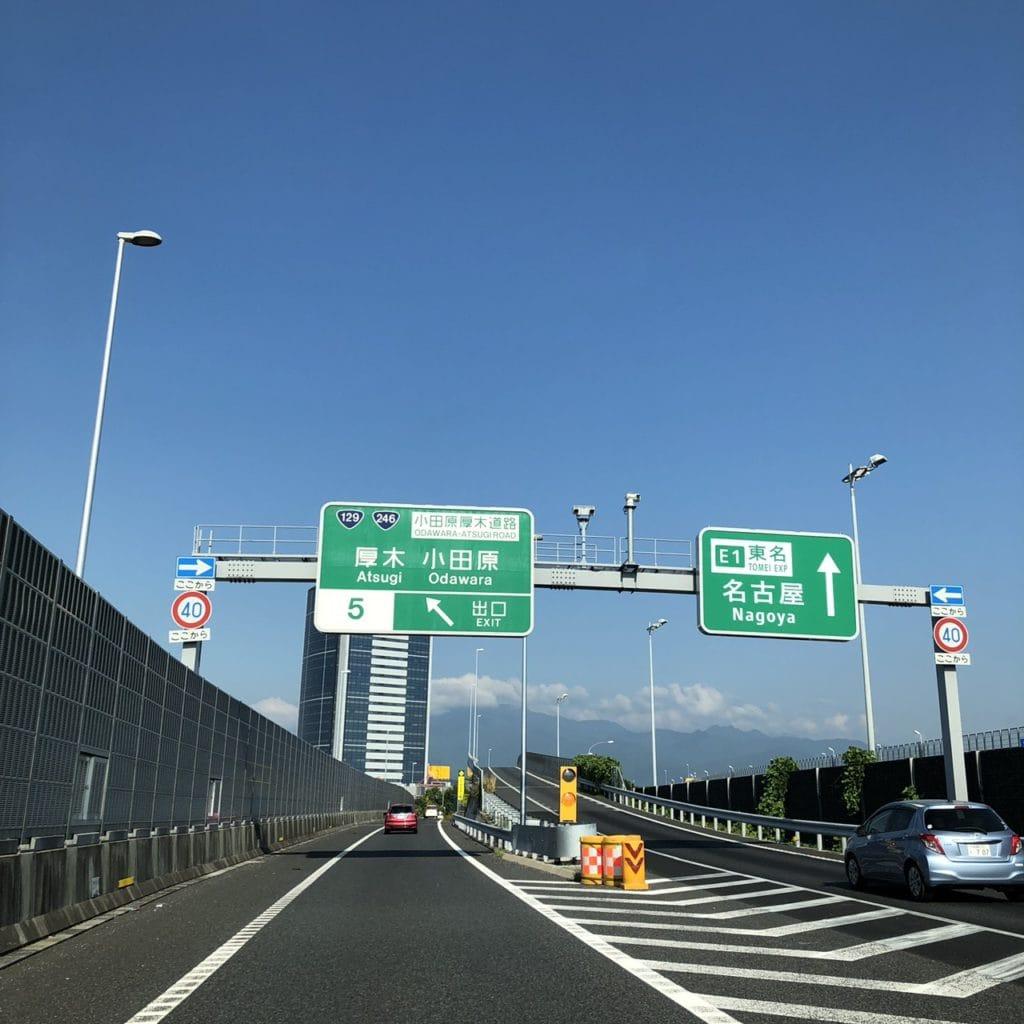 東名高速から小田原厚木道路へ