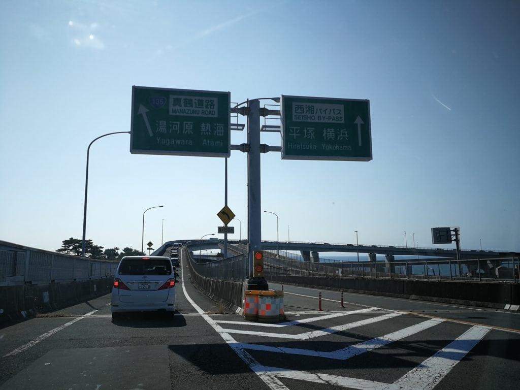 真鶴道路へ
