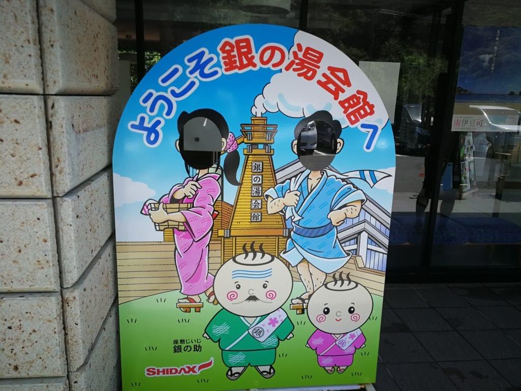 下田 銀の湯会館