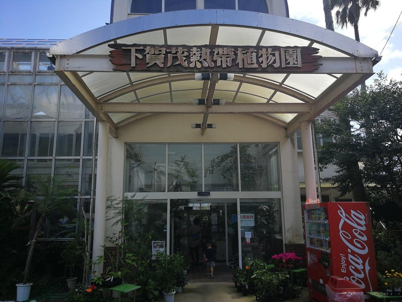 下賀茂熱帯植物園