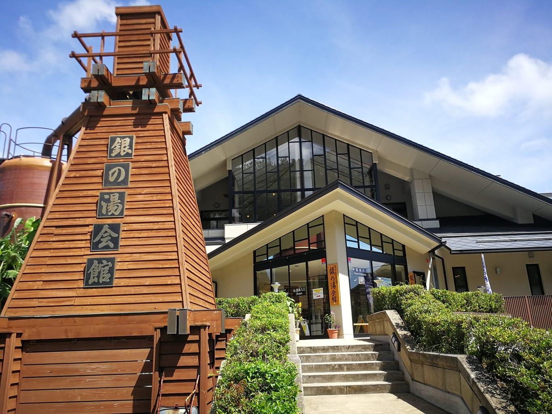 下田の温泉 銀の湯会館