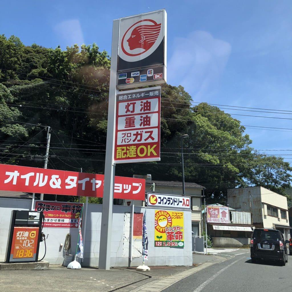 ニコニコレンタカー下田駅前店